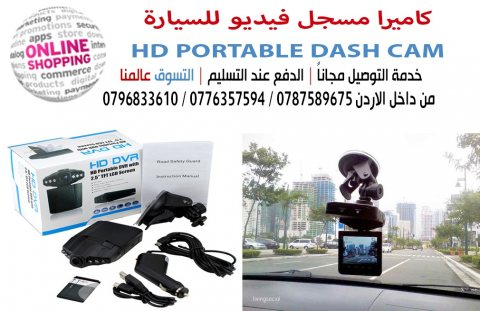 كاميرا السيارة لتصوير الفيديو بالقيادة للسيارات بدقة عالية  HD PORTABLE DASH CAM