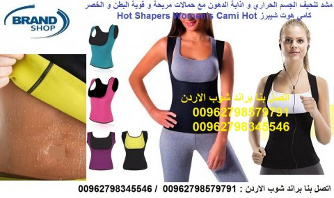 مشد تنحيف الجسم الحراري و اذابة الدهون مع حمالات كامي هوت شيبرز  Cami Hot