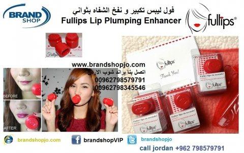 فول ليبس تكبير و نفخ الشفايف في ثواني شفاه كبيره Fullips Lip Plumping Enhancer