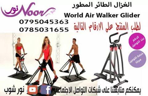 الغزال الطائر المطور  World Air Walker Glider
