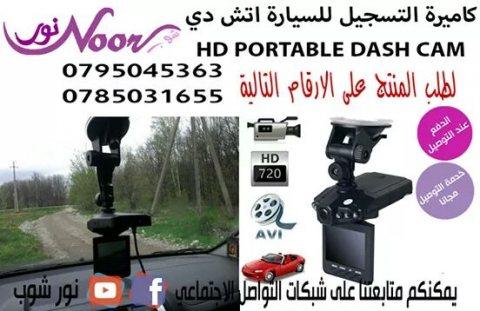 كاميرا تصوير فيديو وعادي للسيارة مع شاشة LCD  2.5 .