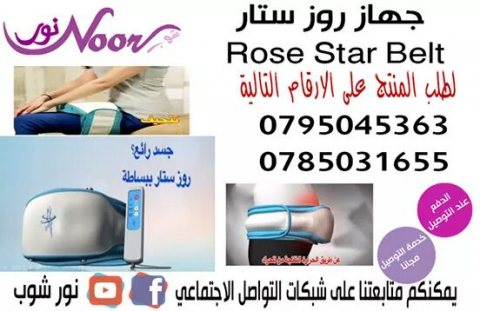 حزام روز ستار  Rose Star