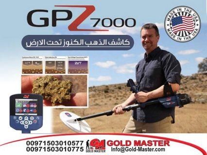 الكاشف عن  الذهب والكنوز الدفينه جهاز  GPZ 7000