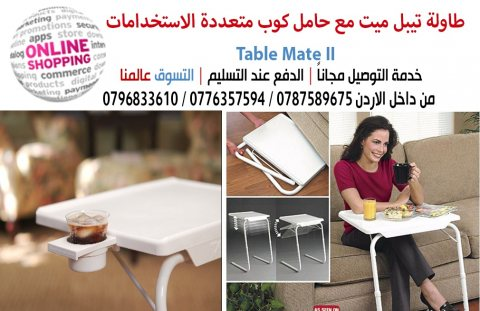طاولة تيبل ميت مع حامل كوب متعددة الاستخدامات Table Mate