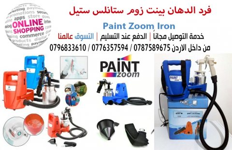 فرد رش الدهان بينت زوم ستانلس ستيل Paint Zoom Iron