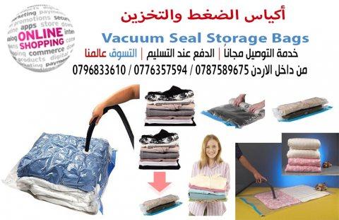 اكياس الضغط والتخزين Vacuum Seal Storage Bags
