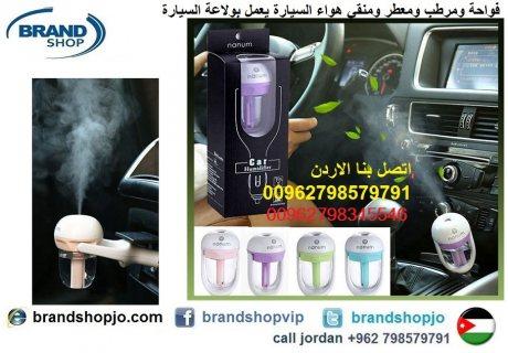 مرطب و معطر السيارة و منقي هواء داخل السيارة يعمل بولاعة السيارة يمكن إضافة