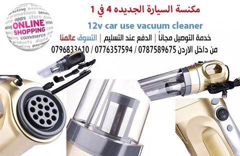 مكنسة السيارة 4 في واحد    12v car use vacuum cleaner