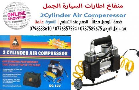 منفاخ اطارات السيارة الجمل الاصلي   2Cylinder Air Comperessor