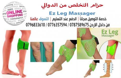 حزام التخلص من الدوالي  Ez Leg Massager