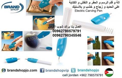 ?قلم الرسم و الكتابة على المعادن و الحفر و النقش على الحديد و زجاج و خشب