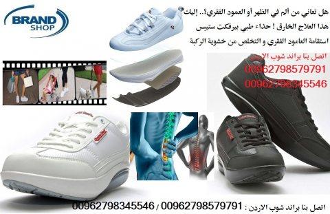 ?هل تعاني من ألم في الظهر أو العمود الفقري؟.. إليك هذا العلاج الخارق ! حذاء طبي