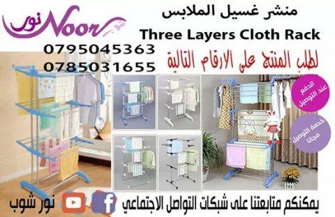 منشر غسيل الملابس  Three Layers Cloth Rack