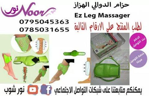 حزام الدوالي الهزاز Ez Leg Massager