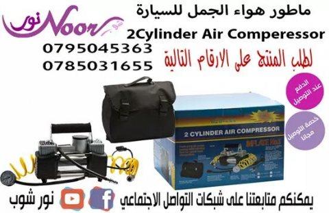 ماطور هواء الجمل للسيارة 2Cylinder Air Comperessor