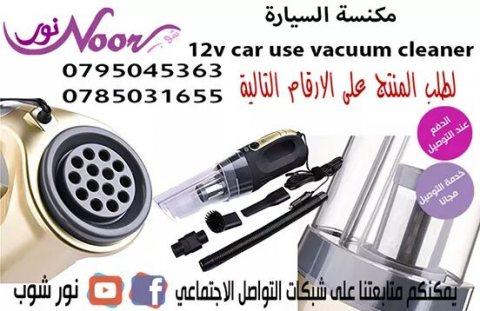 مكنسة السيارة الجديدة  12v car use vacuum cleaner