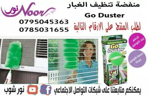 منفضة تنظيف الغبار والتراب Go duster