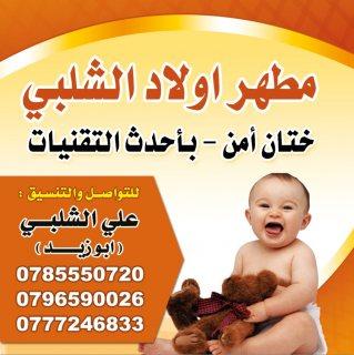 مطهر اولاد الشلبي - ابو زيد