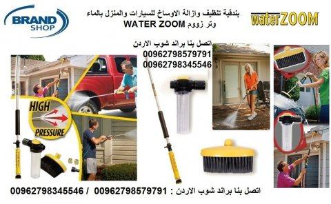 الة تنظيف وازالة الاوساخ زيادة ضخ الماء غسيل السيارات والمنزل بالماء و الصابون