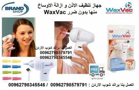 تنظيف الاذن و ازالة الاوساخ و الشمع من الاذن جهاز طبي منزلي بدون ضرر Wax Vac