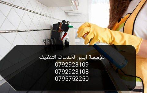 مؤسسة ايلين لتوفير عاملات التنظيف اليومي