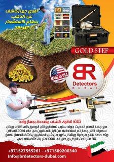 جهاز جولد ستيب لكشف الذهب والكنوز والمعادن لعمق 30 م بنظامين الأستشعاري والصوتي