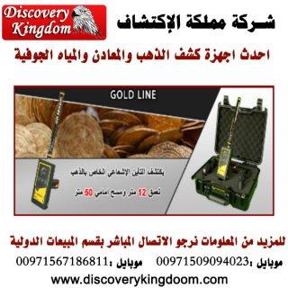 GOLD LINE الكاشف عن الذهب لعمق 12 متر ومدى امامى 50 متر