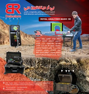 جهاز ROYAL BASIC لكشف الذهب والْكُنُوزَ والدفائن بالتصوير المباشر 3D لعمق 18 متر
