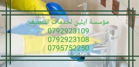 عاملات تنظيف منازل بنظام اليومي