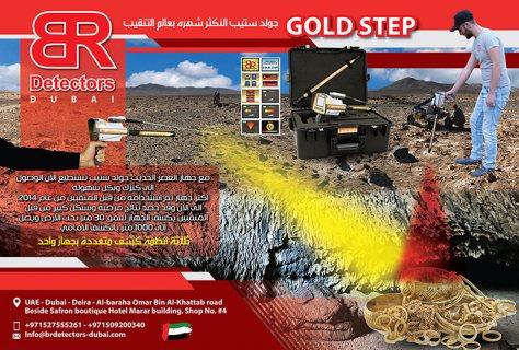 GOLD STEP كاشف الذهب والمعادن بنظامين الأستشعاري والصوتي لعمق 30 م ,دائري 1000 م