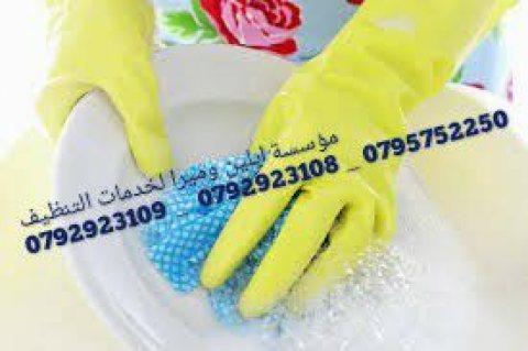 يتوفر عاملات تنظيف وترتيب بنظام اليومي