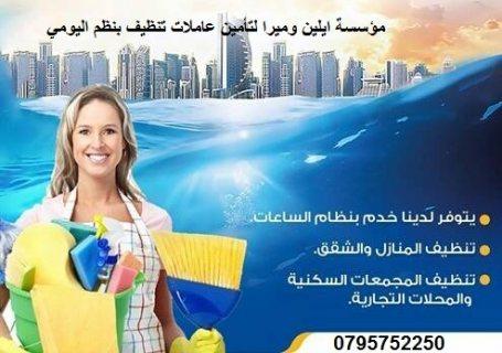يتوفر الان عاملات تنظيف منازل بنظام اليومي