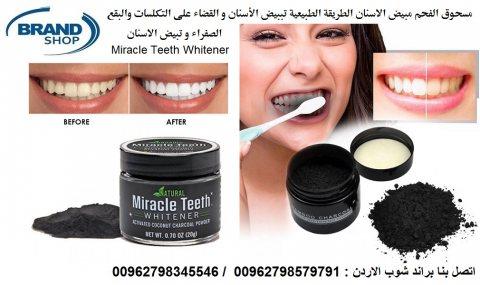 كريم معجزة الاسنان الفحم تبيض الاسنان الطريقة الطبيعية لتببيض الأسنان و القضاء