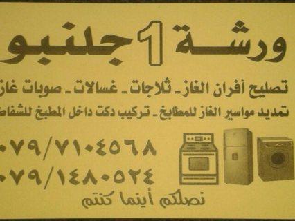 تصليح غسالات اتوماتيك . دايو. ال جي . بيكو - عمان - الاردن 0791480524