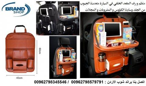 منظم و رف المقعد الخلفي في السيارة متعددة الجيوب من الجلد وسادة الكؤوس
