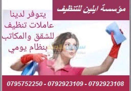 يتوفر عاملات التنظيف على مستوى عالي