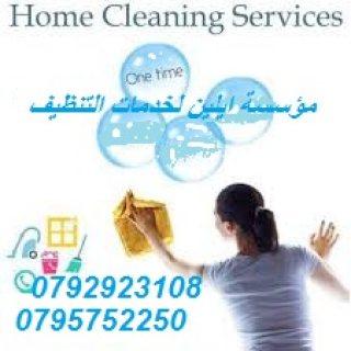 لدينا عاملات تنظيف منازل بنظام اليومي