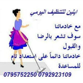 تنظيف المنازل بنظام اليومي