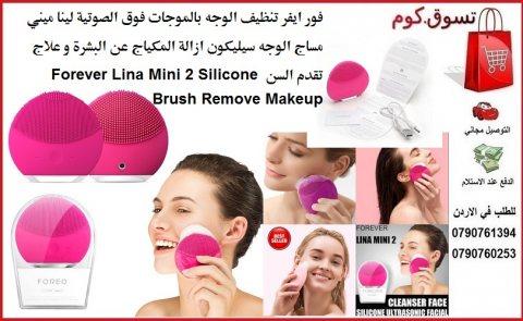 تنظيف الوجه و البشرة فور ايفر تنظيف الوجه بالموجات فوق الصوتية لينا ميني