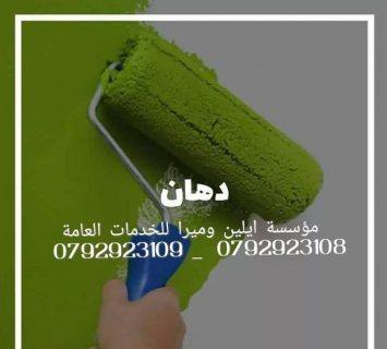 صيانه عامه للفلل والشقق والمكاتب باسعار مميزه