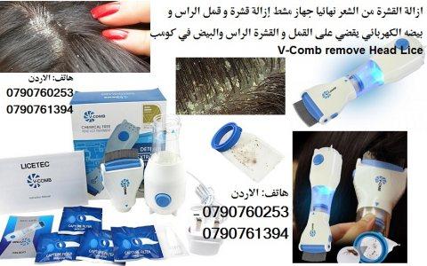 علاج قشرة الشعر بالطرق الطبيعية ازالة القشرة من الشعر نهائيا جهاز مشط إزالة قشرة