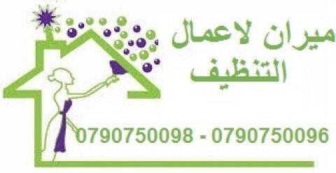 توفير عاملات بنظام اليومي لتنظيف المنازل و المكاتب