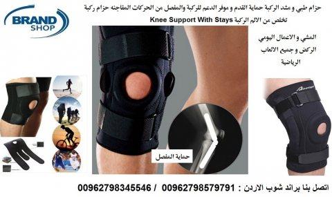 حزام طبي و مشد الركبة حماية القدم و موفر الدعم للركبة والمفصل من الحركات