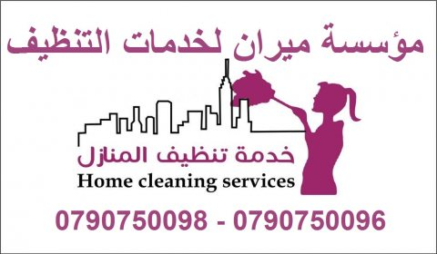 لدينا عاملات تنظيف للمنازل و المكاتب