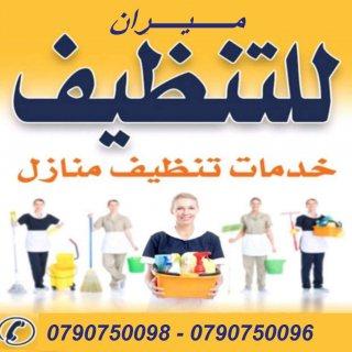 مؤسسة ميران لتأمين عاملات تنظيف للمنازل و المكاتب