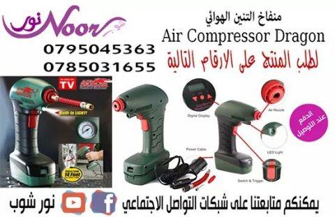 منفاخ التنين الهوائي Air Dragon Compressor