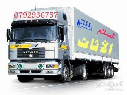 شركة السلام لنقل الاثاث 0792936757
