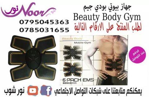 Beauty Body Gym جهاز تقوية وشد البطن و العضلات