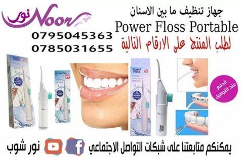 جهاز تنظيف ما بين الأسنان