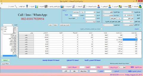 أفضل برنامج حسابات بالأردن